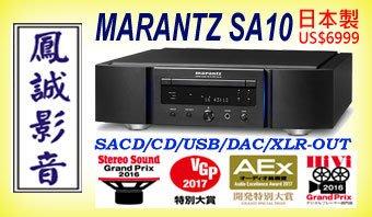 ~台北台中誠影音~ 日本製 MARANTZ SA10 SACD/CD/USB-DAC播放器 (XLR輸出) 歡迎議價。