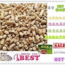 BEST 松木砂 超優質天然環保純松木砂/木屑砂/小顆粒/約6mm產地:台灣16元/公斤【480元/30KG 】