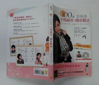 100款超簡單不敗絲巾.圍巾繫法 [附絲巾示範教學DVD] / Beauty salon / 易可數位