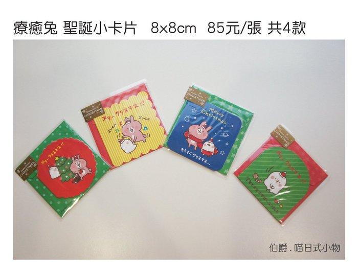 kanahei 卡娜赫拉療癒兔 聖誕卡片 85元/張 (一次購入4張優惠價320元 另開賣場喔~)