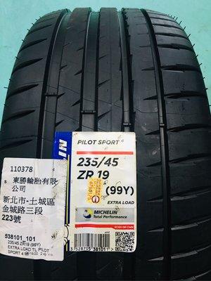東勝輪胎Michelin米其林輪胎ps4 235/45/19