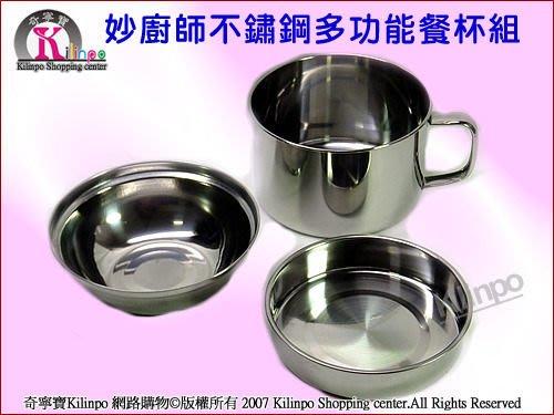 [奇寧寶雅虎館]100125-14 妙廚師 不鏽鋼 多功能 餐杯組 (3件組) / 隨身碗 餐碗 便當盒 餐盒