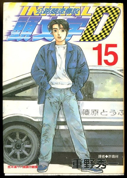 【語宸書店E138/漫畫】《頭文字D-公路競速傳說-第15集》尖端出版│重野秀一
