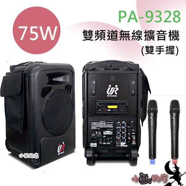 「小巫的店」*(PA-9328) UR Sound /雙頻道無線擴音機/UHF/ 75W雙手握  戶外活動 舞台會議