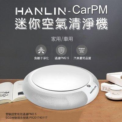 HANLIN-CarPM 家用/車用 SGS認證 迷你空氣清淨機 過濾空氣病毒