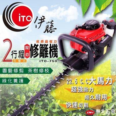 .含稅~正日本伊藤 ITO750 (雙刃)超強力引擎式修籬機 引擎籬笆剪 籬笆機 鏈鋸機 二型程氣冷式
