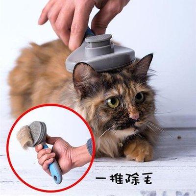 寵物去毛梳 脫毛梳-一鍵除毛按摩去浮毛貓狗梳子2色73pp655[獨家進口][米蘭精品]