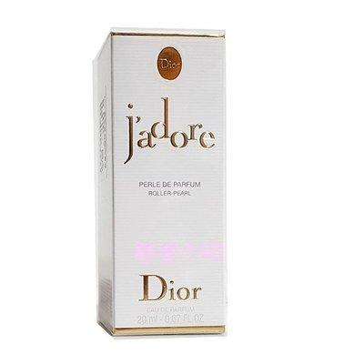 《尋香小站 》Christian Dior 迪奧 j adore 真我宣言親吻女性香氛 20ml 全新正品