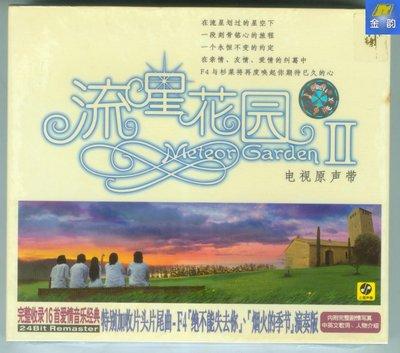 詩軒音像流星花園 2 II 電視原聲帶 新索發行CD F4-dp020