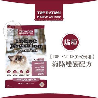 【TOP RATION美式優選】海陸雙饗配方天然貓糧,1.8kg,台灣製(免運)
