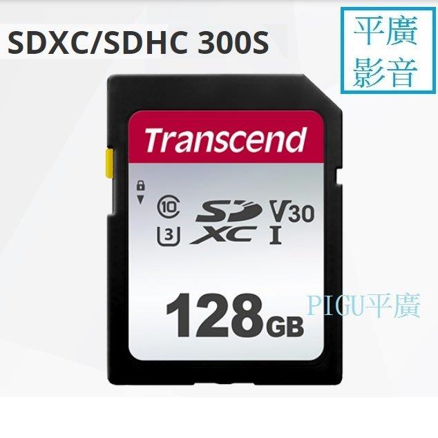平廣 創見 Transcend 128G SD 卡 SDXC 128GB 300S U3 V30 適於 4K 相機錄影機