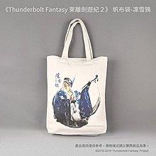 《Thunderbolt Fantasy 東離劍遊紀2》帆布袋-凜雪鴉