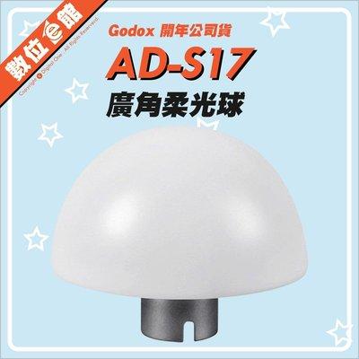 數位e館 公司貨 Godox 神牛 AD-S17 柔光球 柔光罩 香菇頭 AD360 AD180 AD200