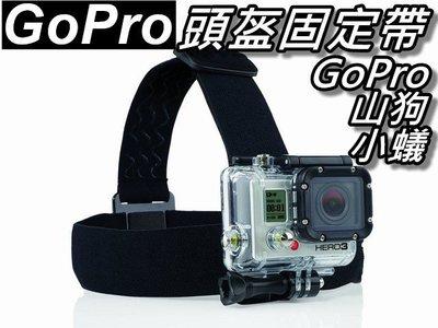 GoPro頭部固定帶/綁帶/防滑頭帶/攝影機固定帶 HERO4/HERO3/HERO3+ 運動攝影 桃園《蝦米小鋪》