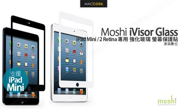 Moshi iVisor Glass iPad mini /2 Retina 強化玻璃 螢幕保護貼 黑/白色 現貨 含稅 免運