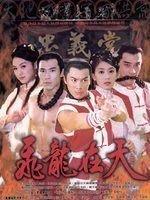 飛龍在天DVD~248集全~張鳳書.黃少祺.江宏恩主演~下標結標1-248集完結篇