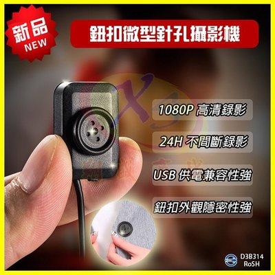 高清1080P仿真鈕扣微型針孔攝影機 24H不斷電錄影USB隨插即用 空拍機監視密錄器 錄音 贈讀卡機+行動電源+旅充頭
