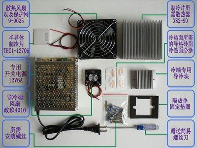 【玩具貓窩】*特價半導體 TEC1-12706致冷系統學習套件 加送一片TEC1-12706致冷晶片 致冷套件 行動冰箱
