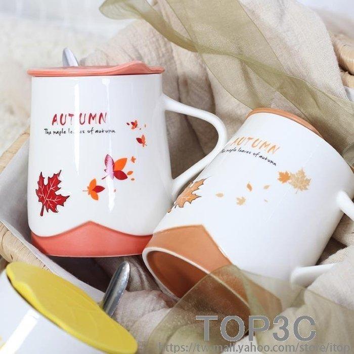 創意新款馬克杯卡通楓葉陶瓷杯子早餐牛奶杯咖啡辦公室情侶帶蓋勺
