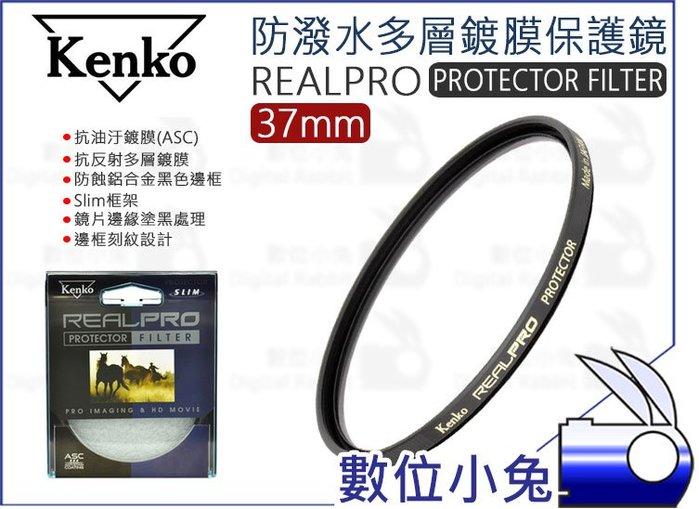 數位小兔【Kenko RealPRO PROTECTOR 37mm 保護鏡】防水抗油汙 日本製 多層鍍膜 薄框 公司貨