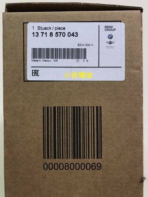 【小皮機油】BMW 原廠 柴油車 B47 空氣芯 13718570043 空氣濾芯 F10 F11 518D 520D