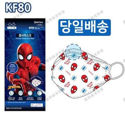 寶貝開學必備~ 韓國進口KF80 PM2.5 20個單獨E包裝 漫威 小孩一次性防護兒童口罩