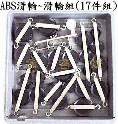 益智城新館《物理力學實驗器材教具/滑輪實驗/實驗用滑輪/實驗滑輪/科學教具》實驗用ABS滑輪~滑輪組(17件組)~可單買