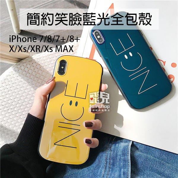 【飛兒】韓系Nice!簡約笑臉 藍光全包殼 iPhone 7/8/7+/8+/X/Xs/XR/Xs MAX 手機殼 77