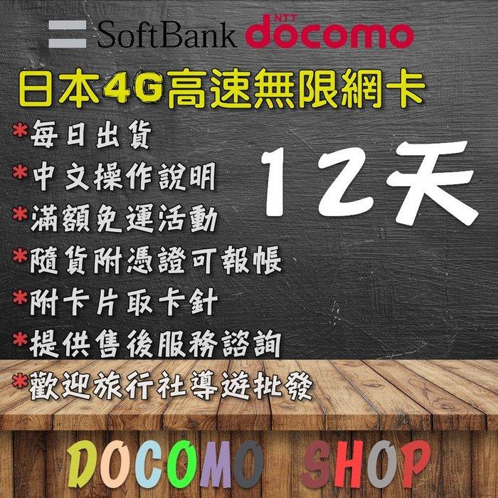 日規卡 高速4G上網 12天 18GB Docomo Sim卡 吃到飽 日本上網卡 日本網卡 日本sim卡 日本網路卡