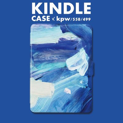 kindle保護套 創意水彩畫kindle paperwhite123 558voyage咪咕電子書保護套499