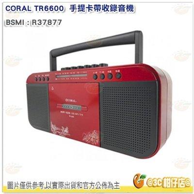 CORAL TR6600 復古造型 多功能整合 手提卡帶收錄音機 立體雙喇叭 支援記憶卡/隨身碟