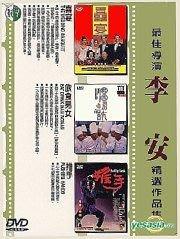 <<影音風暴>>(全新電影1301)李安精選作品集-喜宴-飲食男女-推手  DVD(下標即賣)48