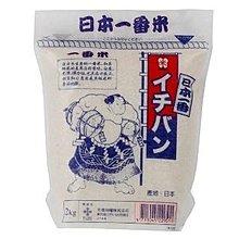 中興日本一番米 2kg/包