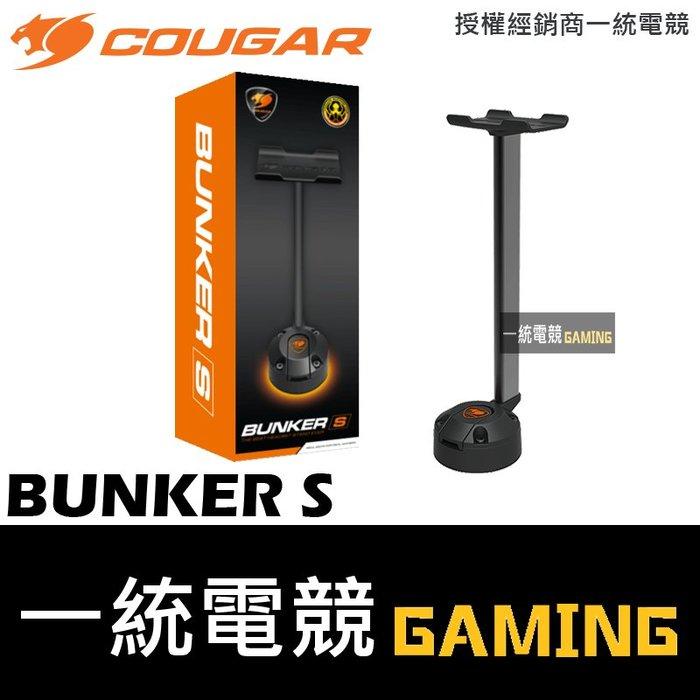 【一統電競】美洲獅 Cougar BUNKER S 真空吸盤 耳機架 堅固 穩定
