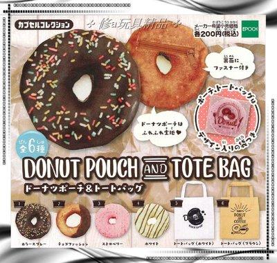 ✤ 修a玩具精品 ✤ ☾ 日本扭蛋 ☽ 甜甜圈小物袋與托特包 全5款 好吃?又實用? 擬真系列