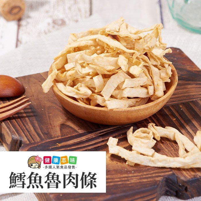 鱈魚魯肉條180g  [TW00209]健康本味(促銷至4/22止)