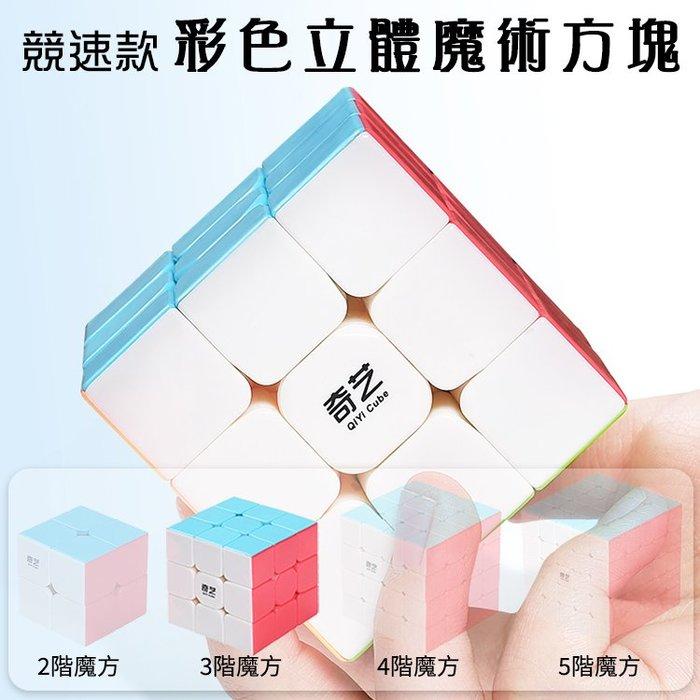 競速款 三階彩色立體魔術方塊 3階 魔方 智力魔方 智力魔術方塊 魔方格 比賽魔方 競速魔方 速解 魔方玩具 益智魔方
