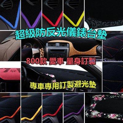e路有你 三菱 Mitsubishi 避光墊Outlander Zinger Pajero Lancer 儀錶台防曬遮陽隔熱避光墊