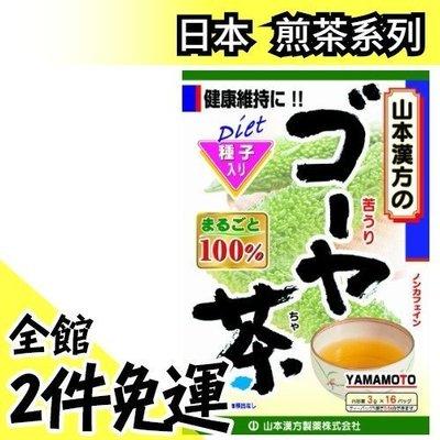 【山本漢方 苦瓜茶 16袋入】空運 日本 綠茶 煎茶 抹茶 茶包 飲品 零食 上班族 下午茶 開會 茶飲【水貨碼頭】