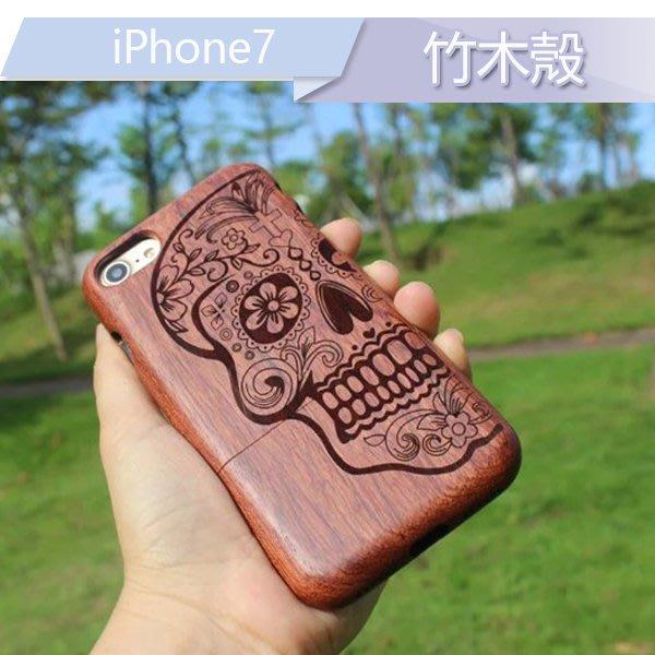 竹木殼 蘋果 iPhone 7 8 手機殼 木殼 防摔 i7 4.7 保護套 天然木質 竹木雕刻 外殼 全包 手機套