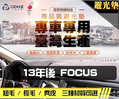 【短毛】13年後 Focus 避光墊 /  台灣製  focus避光墊 focus 避光墊 短毛 儀表墊 遮陽墊 嘉義市