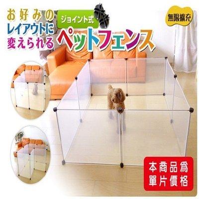 單片【百變寵物圍欄】多功能透明圍片小狗...