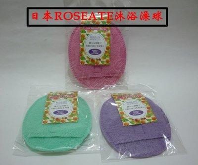 (玫瑰Rose84019賣場~2)日本ROSEATE沐浴澡球(3色可選)有抗菌防臭處理/除角質層/刺激皮膚/促進血液循環