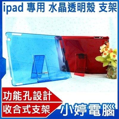 【小婷電腦*保護殼】全新 蘋果 Apple ipad 專用 水晶透明殼 水晶殼支架 功能孔設計/含稅