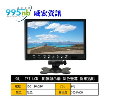 威宏資訊 9吋  TFT LCD 車用顯示器 影像顯示器 彩色螢幕 倒車攝影