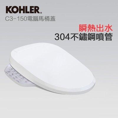 《普麗帝國際》◎衛浴第一選擇◎美國品牌KOHLER瞬熱式免治馬桶座C3-150