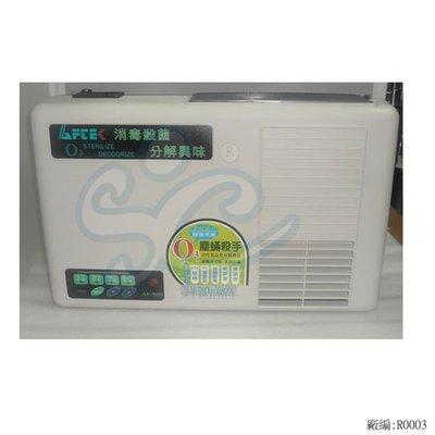 旭成科─AF-900 強 氧 殺 菌 除 臭 機,使用空間可達二十坪大。【量大可議】