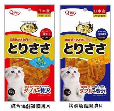 貝果貝果 日本 Q-Pet 貓 愛情-雞胸薄片- 綜合海鮮 / 烤飛魚 50g [S1580]