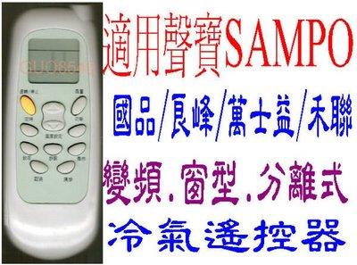 全新適用 HERAN禾聯 SAMPO聲寶冷氣遙控器.窗型.變頻.分離式適用 417