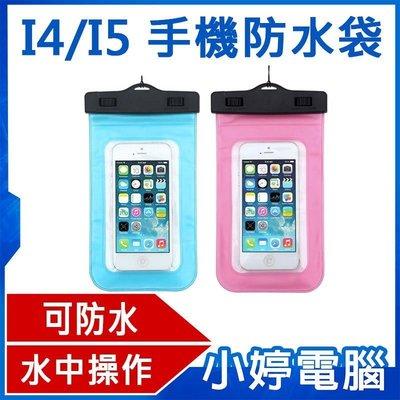 【小婷電腦*保護套】全新 iPhone 4/5s 手機防水袋/保護套/防塵/透光/觸控/ 適用5吋內手機